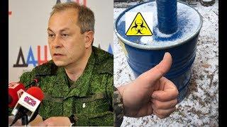 Ложь России (ЛДНР) про химическую атаку на Донбассе