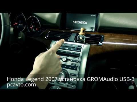 Honda Legend 2007 установка GROMAudio USB-3