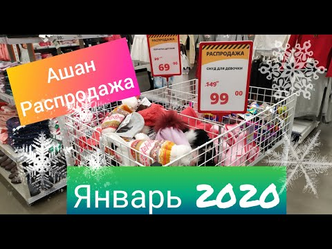 АШАН январь 2020 Зимняя РАСПРОДАЖА 2020 Детская Одежда Обувь Посуда