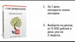 Как нам начать поиск 5000 рублей в сутки на YouTube через полный
