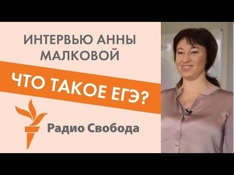 Что такое ЕГЭ? Интервью Анны Малковой для Радио Свобода.