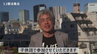 5月3日、東京・有明防災公園で開催される「平和といのちと人権を!5.3憲...