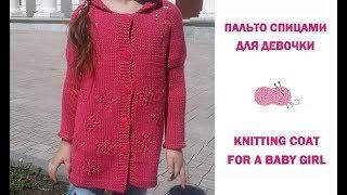 Как связать спицами кардиган/пальто для девочки/How to knit cardigan/coat