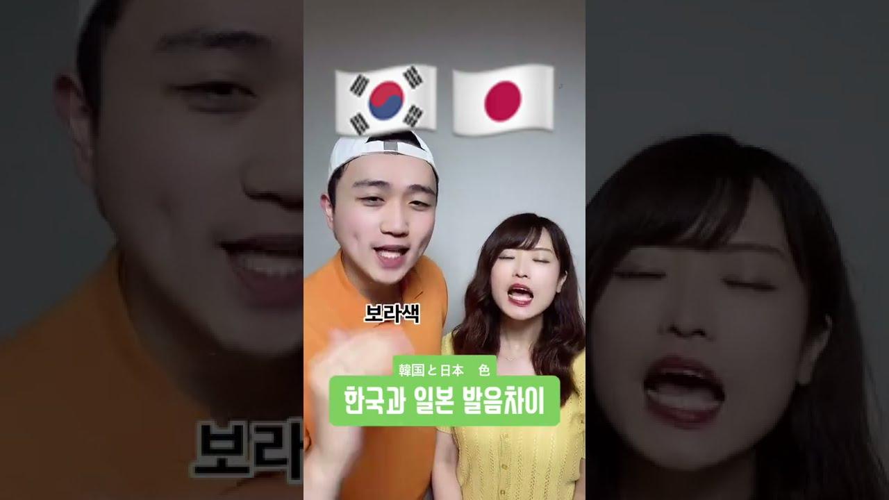 한국과 일본의 발음 차이 (ft.색깔)