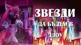 Бу Йорк (Текст) - Монстър Хай Бу Йорк - Бг Аудио