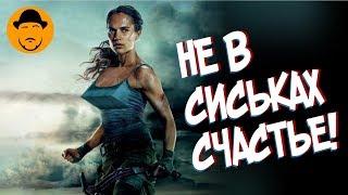 TOMB RAIDER: ЛАРА КРОФТ – Обзор Фильма