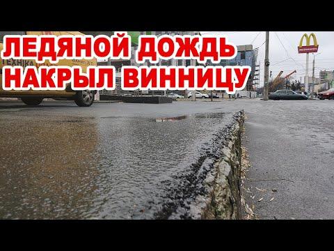 Yurii Basiuk: Ледяной дождь накрыл Винницу и превратил все в сплошной каток