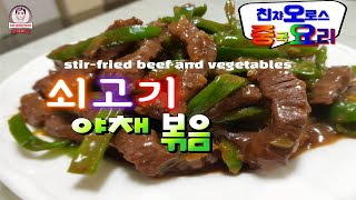 쇠고기야채볶음Stir-fried Beef Vegetab…