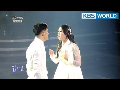Kim Nani & Jung Seoksoon - Unfillable Vacancy [Immortal Songs 2 / 2018.02.10]