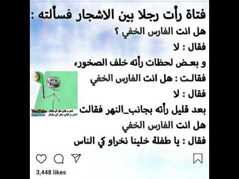 الفيديو الذي أضحك جميع الجزائرين نكت جزائرية مضحكة جدا 2020 متقدرش