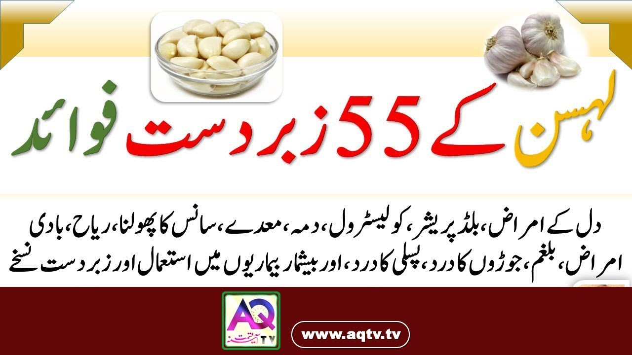 lehsan khaney ke fawaid | health benefits of garlic in urdu / hindi |  lehsan ke faide | aq tv
