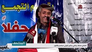 اصلاح صنعاء يحتفي بذكرى ثورتي سبتمبر واكتوبر  | تقرير محمد عبدالكريم