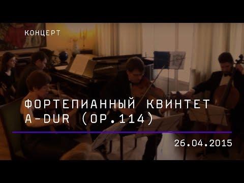 Шуберт, Франц - Андантино для фортепиано до мажор (фрагмент)