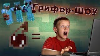 С ЗЕЛЬКАМИ ИГРАЮТ ТОЛЬКО ЛОХИ Грифер - Шоу