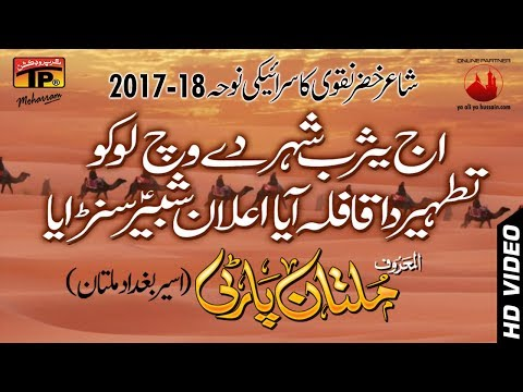Aj Yasrib Shahar Dy Wich Logo - Multan Party - 2017-18 Noha - TP Muharram