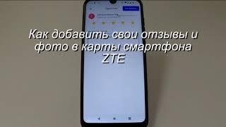 Как добавить отзывы и фото в карты смартфона ZTE
