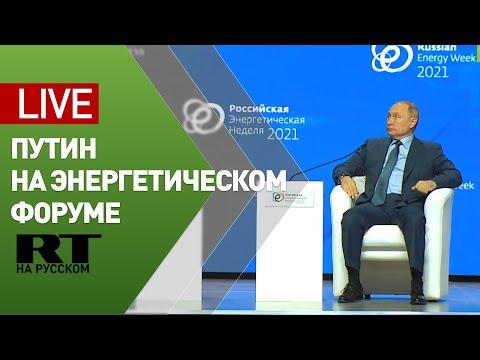 Путин выступает на заседании международного форума «Российская энергетическая неделя» — LIVE - Видео онлайн