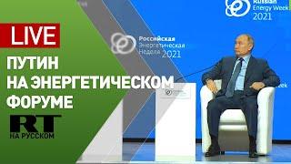 Путин выступает на заседании международного форума «Российская энергетическая неделя» — L VE