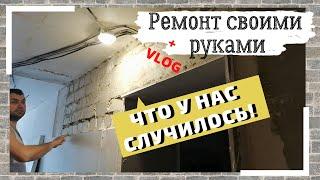Что мы сделали в коридоре/Долгожданная радость /Стройка+VLOG