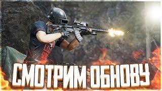 ОБНОВЛЕНИЕ 29 НА ОСНОВЕ! PUBG ОБНОВА! - ПАБГ - PlayerUnknown's Battlegrounds