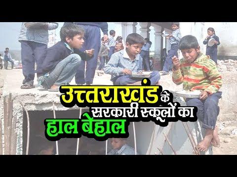 No Basic Infrastructure in Uttarakhand School's | उत्तराखंड के सरकारी स्कूलों का हाल बेहाल