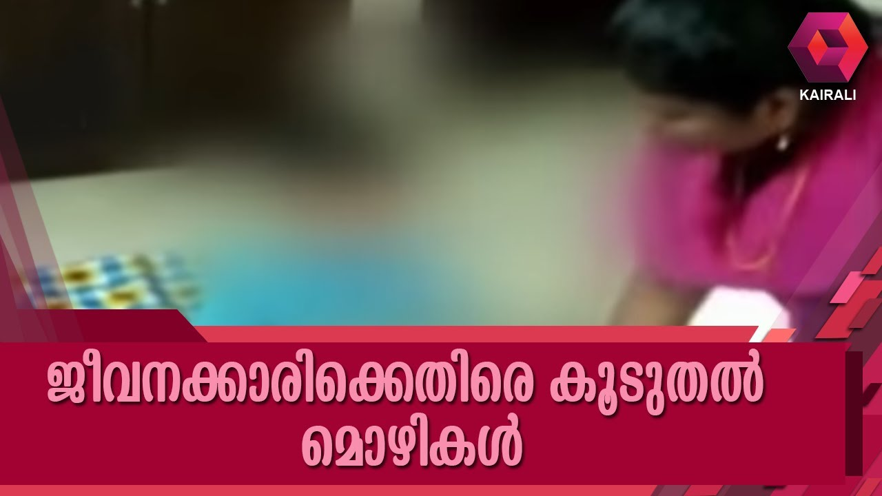 Day Care Incident: More Revelations Against The Accused Maid By Colleagues