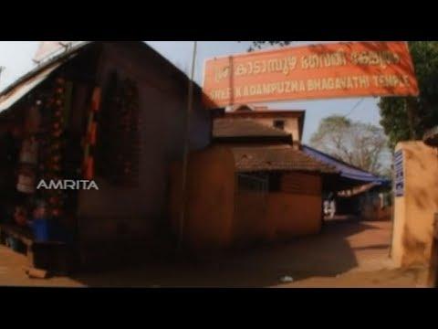 Kadampuzha Devi Temple, Udayamritham | 27th Sep 2017 | Amrita TV