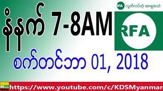 RFA Burmese News, Morning September 01, 2018