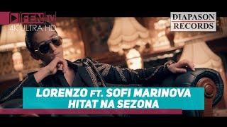 LORENZO FEAT. SOFI MARINOVA - Hitat na sezona / ЛОРЕНЦО FEAT. СОФИ МАРИНОВА - Хитът на сезона