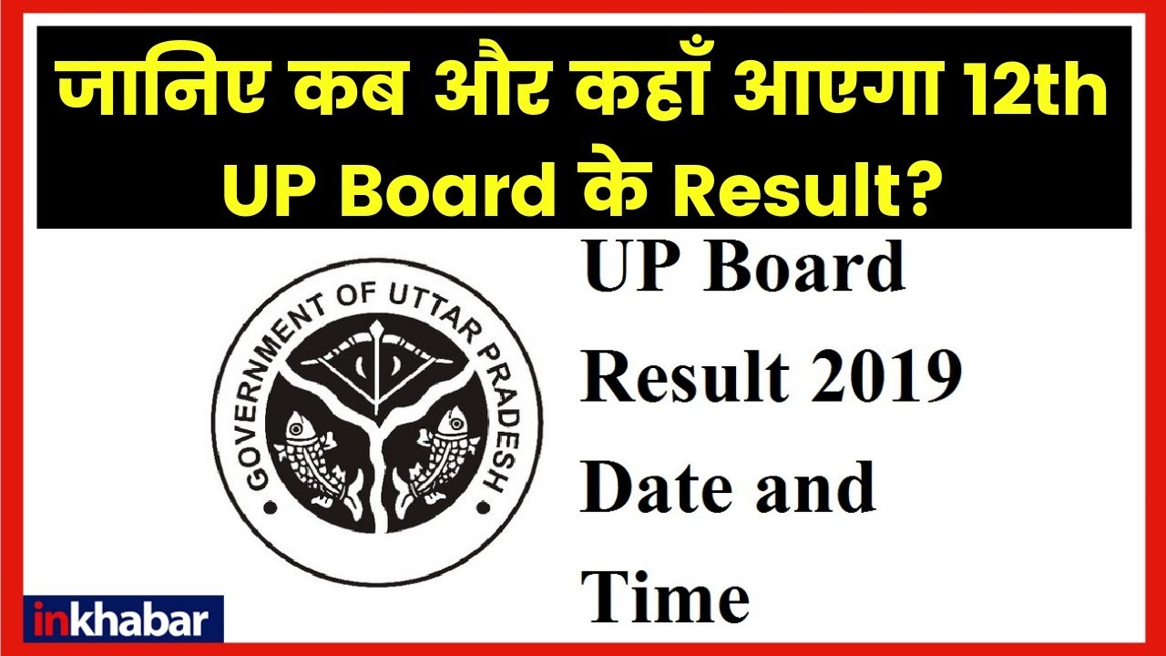 UP Board 12th result 2019 date, Offical site for 12th UP board result 2019,  UP board 12th result