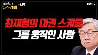 '테스형' 나훈아 충격 선언! [뉴스카페] 2021.6…