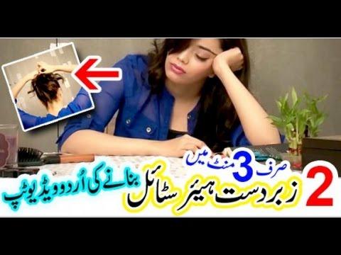 5 Quick Easy Hairstyles Video In Urdu Youtube