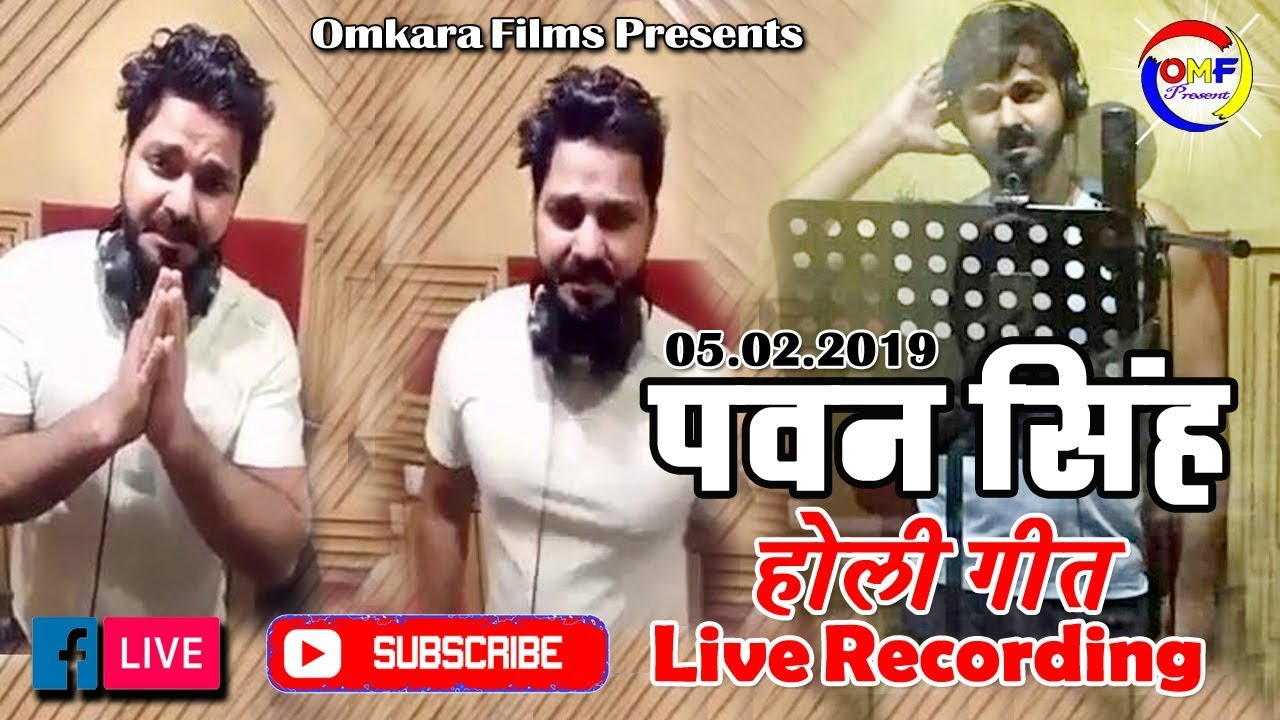 आरा के होठलाली लगवलु | Pawan Singh Kajal Ka Hit Holi Song II Recording Time Video 2019