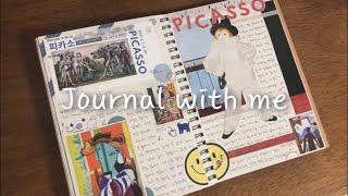 Art Journal 피카소전시 스크랩다꾸 / 다이어리…