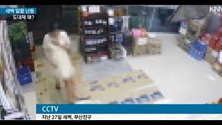 부산 30대 알몸여성 소화기 난동 후 도주 영상