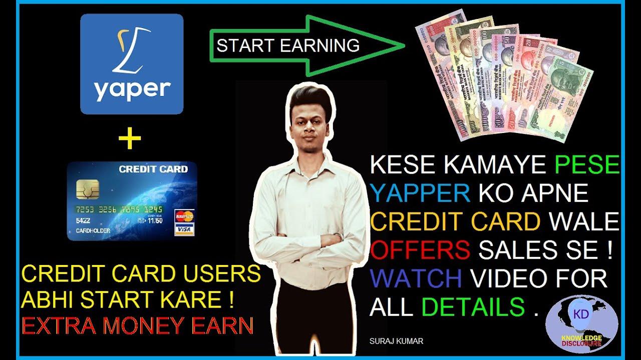 क्रेडिट कार्ड से पैसे कैसे कमाए | HOW TO EARN FROM CREDIT CARD | #EARN WITH #YAPER AND CREDIT CARD |