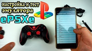 Настройка эмулятора ePSXe  на АНДРОИД - подключаем Беспроводной Bluetooth геймпад !!!