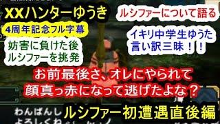 【フル字幕】XXハンターゆうき ルシファー遭遇直後【モンハン】