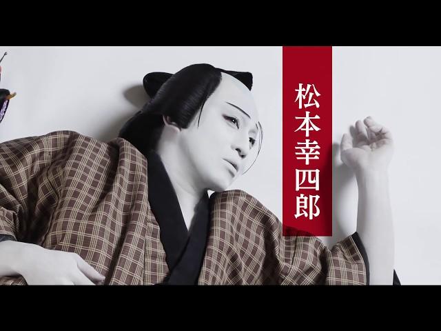 映画『シネマ歌舞伎 女殺油地獄(幸四郎)』予告編