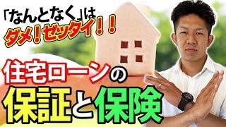 【知らないと怖い】住宅ローンの保証と保険!分かりやすく徹底解説!!