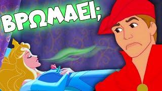 Αιώνιες απορίες της Disney 3