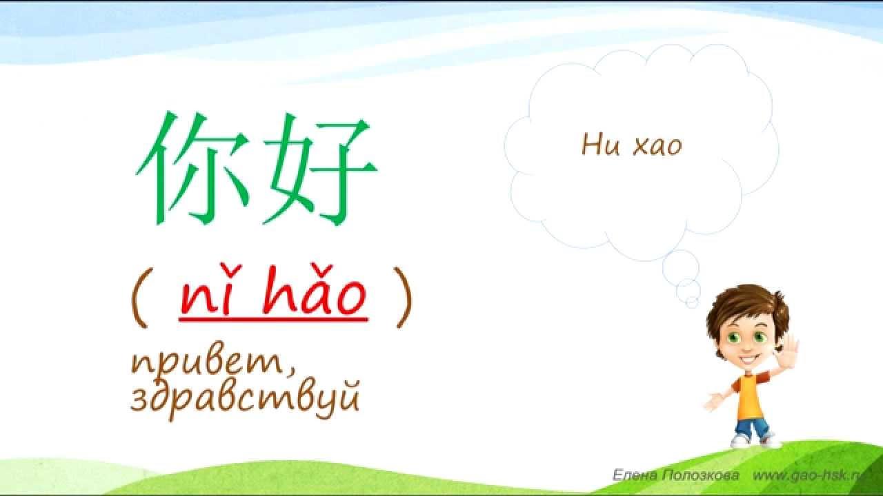 как будет на китайском привет