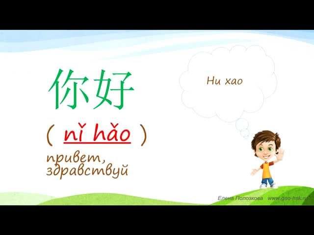 1. Говорим по-китайски:
