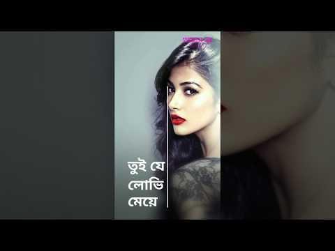 Lovi meye    লোভী মেয়ে    tui je Lovi meye bengali full screen WhatsApp status    2019   