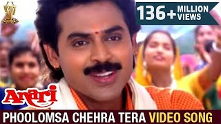 Video Phoolomsa Chehra Tera Video Song | Anari Songs | Venkatesh | Karishma Kapoor | K Muralimohana Rao download MP3, 3GP, MP4, WEBM, AVI, FLV Juni 2018