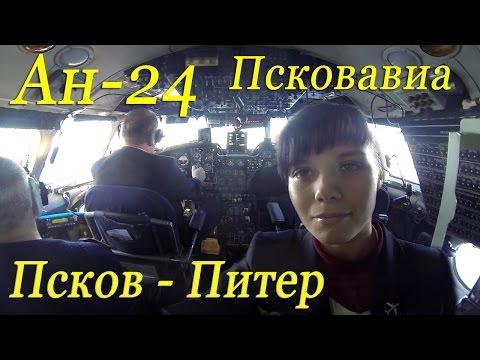 Ан-24 Псков-Питер.Кабина - салон.