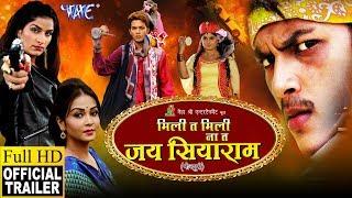 Mili Ta Mili Na Ta Jai Siyaram (Official Trailer) - Rishab Kashyap (Golu) , Neha Shree, Poonam Dubey