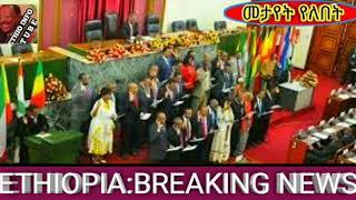Ethiopia:በጣም ደስ የምል ዜና..ዘሬ March..25.2018..