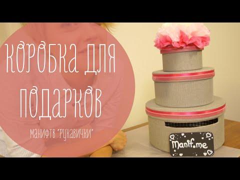 Коробка для свадебных подарков (рукавички)
