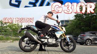 BMW 모토라드 G 310 R 시트포지션(BMW Motorrad G 310 R Seat position)